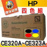 YUANMO HP NO.128A CE320A~CE323A 四色一組 超精細環保碳粉匣