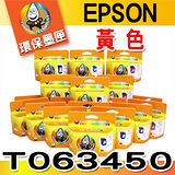 YUANMO EPSON T063 / T063450 黃色 環保墨水匣