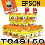 YUANMO EPSON T049 / T049150 黑色 環保墨水匣