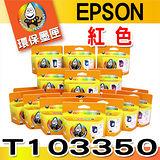 YUANMO EPSON 103 / T103350 紅色 環保墨水匣