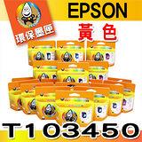 YUANMO EPSON 103 / T103450 黃色 環保墨水匣