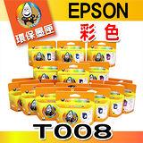 YUANMO EPSON T008 / T008051 彩色 環保墨水匣