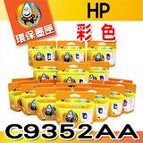 YUANMO HP NO.22 / C9352AA 彩色 環保墨水匣