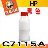 YUANMO HP LJ-1000 (C7115A) 黑色 超精細填充碳粉