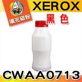 YUANMO XEROX WC3119 (CWAA0713) 黑色 晶片 + 超精細填充碳粉