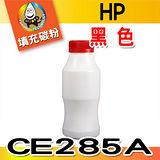 YUANMO HP LJ-1102W (CE285A) 黑色 超精細填充碳粉