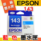 EPSON NO.143/143 藍色原廠墨水匣 高印量XL (T143250)