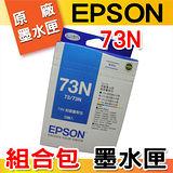 EPSON 73N系列 原廠超值量販包 (T105550)