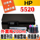 HP PhotoSmart 5520 雲端無線觸控雙面印相片事務機+有線連續供墨(外瓶200ML)