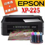EPSON XP-225 四合一WiFi雲端超值複合機+有線連續供墨(寫真墨水+外瓶200ml)