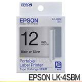 EPSON LK-4SBM 金銀系列銀底黑字 標籤帶 (寬度12mm)