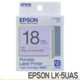 EPSON LK-5UAS 淡彩系列淡紫底灰字 標籤帶 (寬度18mm)