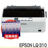 [延長保固]EPSON LQ-310 點矩陣印表機+5支原廠色帶