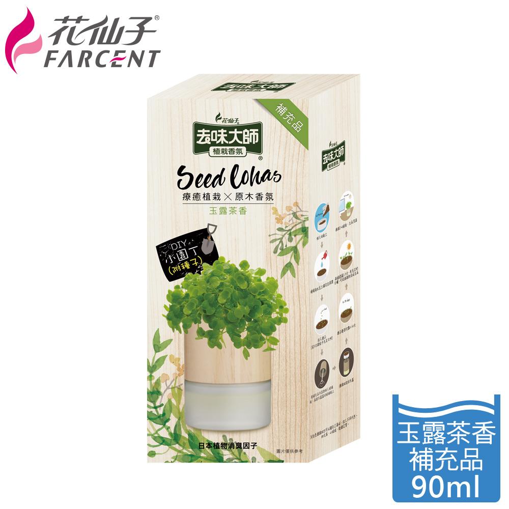 【去味大師】植栽香氛補充瓶-玉露茶香 FF4561GXF
