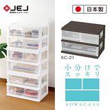 日本JEJ KOWA系列 2層抽屜櫃 3格