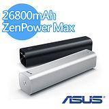 ASUS ZenPower Max 26800mAh 高容量行動電源 (銀色/黑色)