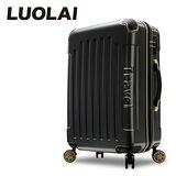 【LUOLAI】極速炫焰 24吋碳纖維紋PC鏡面行李箱(黑色)