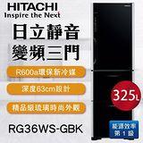 【HITACHI日立】 325公升變頻三門電冰箱 琉璃黑RG36WS
