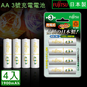 Fujitsu富士通 低自放電3號 1900mAh鎳氫充電電池 HR-3UTA (3號4入)