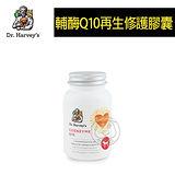 美國哈維博士《Dr.Harveys》犬用輔脢Q10再生修護膠囊-60粒裝*1罐