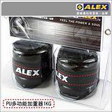 ALEX PU型多功能加重器-1KG-重量訓練 健身 有氧 依賣場 F