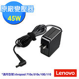 Lenovo 原廠現貨 45W IdeaPad變壓器(GX20K11838)