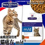 美國Hills希爾思》貓處方m/d血糖及體重管理配方-4磅1.81kg/包