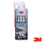 3M 電動窗橡膠潤滑劑-PN87981