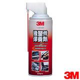 3M 橡塑件保養劑-PN87971