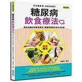 糖尿病飲食療法/華威