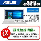 ASUS 六代Core i5  2G獨顯強效機X556UR-0153G6198DU 天使白 (加碼送七大好禮+羅技無線滑鼠)