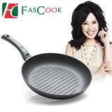 【菲姐代言】Fascook義大利原裝進口礦岩不沾煎烤鍋30cm