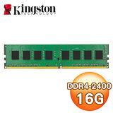 Kingston 金士頓 DDR4 2400 16G 桌上型記憶體