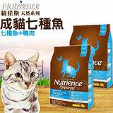 Nutrience》紐崔斯天然貓糧七種魚配方鴨肉200g