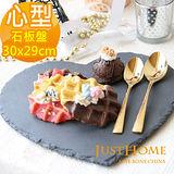 【Just Home】漢克愛心造型石板蛋糕盤30x29cm