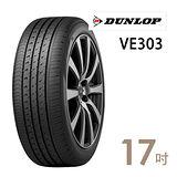 【登祿普】VE303舒適寧靜胎 送專業安裝定位 215/55/17 (適用於Teana Camry等車型)