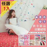 【伊柔寢飾】(任選一入)法蘭絨四季空調毯/保暖毯/多功能毯