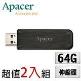 『二入組』Apacer宇瞻 AH325 64GB 墨客隨身碟
