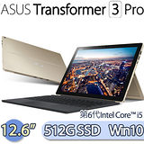 ASUS 華碩 Transformer 3 Pro i5 8G/512GB SSD Win10 (T303UA) 12.6吋 2 in 1 變形平板筆電(冰柱金)(T303UA-0053G6200U)