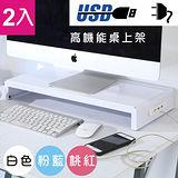 BuyJM 粉彩鐵製USB+電源插座桌上架/螢幕架2入組