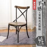 【微量元素】手感工業風美式餐椅