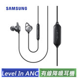 Samsung Level In ANC 有線降噪高音質耳機(黑色/白色)-【送絨布收納袋】