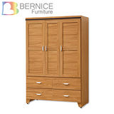Bernice-喬伊斯4尺三門四抽衣櫃