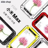 【dido shop】小米Max 手機殼 金屬手機殼 防撞 防摔 防塵 YC178
