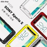 【dido shop】SONY Xperia X 手機殼 金屬手機殼 防撞 防摔 防塵 YC180