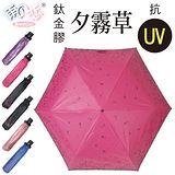 ◆日本雨之戀◆ 福懋鈦金膠自動開收傘 - 夕霧草〈E桃紅〉遮陽傘/雨傘/雨具/晴雨傘/專櫃傘