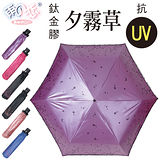◆日本雨之戀◆ 福懋鈦金膠自動開收傘 - 夕霧草〈F深紫〉遮陽傘/雨傘/雨具/晴雨傘/專櫃傘