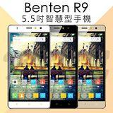 Benten R9 智慧型手機 2G/16G 5.5吋螢幕 Android 6.0 支援4G LTE