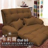 KOTAS 卡莉爾多功能大尺寸 雙人 扶手沙發床椅 雙人沙發床 沙發椅 (紅/咖)