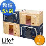 【Life Plus】日系心型豹紋鋼骨收納箱-55+66L(超值五入)